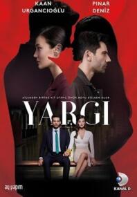Yargi (Presuda)